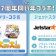 ポノス、『にゃんこ大戦争』の7周年を記念して「東京スカイツリー」「ジェットスター」との同い年コラボを開催!