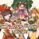 Playbest、『三国志名将伝』でハーフアニバーサリー記念イベント第2弾を開催!