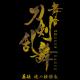 マーベラス、舞台『刀剣乱舞』義伝 暁の独眼竜の告知映像を公開 新たに出陣する大倶利伽羅、太鼓鐘貞宗、歌仙兼定も登場!