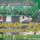 【PSVR】グランゼーラ、「絶体絶命都市4」のトークショウを6月23日11時30分からライブ配信へ 新情報などの公開も