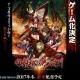 DMMゲームズとトライフォート、アニメ「甲鉄城のカバネリ」のゲーム化を発表! アニメ最終話のその後の物語がPC、スマホで楽しめる!