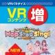 """VR空間で可愛いアイドルのライブを鑑賞  VR体験施設""""ドスパラ VRパラダイス""""に新コンテンツ『Hop Step Sing!』が登場"""