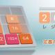 ワーカービー、「Yahoo!ゲーム かんたんゲーム」で『2048レジェンド』を配信 数字を縦横にスライドして重ねるパズル