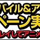 バンダイナムコ、「ガンダムモバイル&アプリゲームキャンペーン」をスタート…『機動戦士Vガンダム Blu-ray Box 』発売記念で1~3話を無料視聴できるチャンス