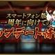 DMM GAMES、スマホ版『一血卍傑-ONLINE-』一周年に向けてのアップデート情報を公開!