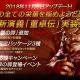 ネクソン、『三國志曹操伝 ONLINE』に新演義「董卓伝」を実装 「乱世女傑の牌」新規武将5名も追加!