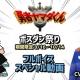 Onion Games、『勇者ヤマダくん』で秋のボスダン祭り開催記念に「若井おさむのボイス付き特別ドット絵動画」を公開