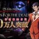 Exys、「オーバーロード」原作のスマホゲーム『MASS FOR THE DEAD』の事前登録数が30万人を突破