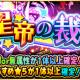 ドリコムとCC2、『フルボッコヒーローズX』新ヒーローが出現するレアガチャ「星帝の裁き」を開催中!
