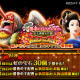 バンナム、『ONE PIECE トレクル』にて開催中のイベントで活躍する「天狗山飛徹」「お鶴」が新登場するスゴフェスを開催!