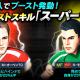 サイバード、『BFBチャンピオンズ2.0』に新ブーストスキル「スーパーサブ」が追加 新スキル持ちの選手が登場するピックアップガチャも