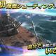 JoyTea Games、新作STG『戦艦ストライク』のAndroid版βテストの参加者募集を開始 第二次世界大戦の海戦をテーマにしたACT/TPSゲーム