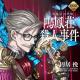 星海社、『Fate/Grand Order』で開催予定の新イベント「惑う鳴鳳荘の考察」の公式ノベライズ刊行が決定 スマホゲーム史上最速で5月23日に発売