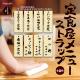 ブシロードクリエイティブ、カプセルトイブランド『TAMA-KYU』より「定食屋メニューストラップ」を販売開始!