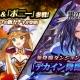 Netmarble Games、『黒の騎士団 ~ナイツクロニクル~』に新キャラ「サヤ」&「ボニー」参戦! 新降臨ダンジョン「デカイン降臨」も登場