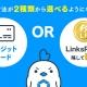 LogicLinks、「LinksMate」でコンビニや銀行決済で買えるLinksPointでの支払いに対応 クレジットカードなしでも申込可能に