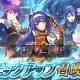 任天堂、『ファイアーエムブレム ヒーローズ』でピックアップ召喚イベント「戦渦の連戦+ ボーナスキャラ」を開始 ワユ、ルーテ、ルキナの3人をピックアップ