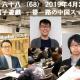 黒川塾、セミナー「中国的電子遊戯 一帯一路の中国スマホゲーム事情」を4月26日19時より開催