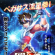GAMAMOBI、新作ゲームアプリ『聖鬥士星矢:覺醒』を台湾・香港・マカオでリリース…香港で無料首位&売上2位と好調な滑り出し!