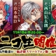 DMM GAMES、『一血卍傑-ONLINE-』が11月18日20時よりニコニコ生放送で「バンケツ★スマートフォン版1周年記念~直前発表会~」を実施