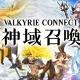 エイチーム、『ヴァルキリーコネクト』の中国本土への配信が決定! 中国シャンダゲームズがパブリッシングを担当