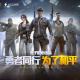 PUBGの代替ゲーム『和平精英』が中国App Storeで首位獲得 同じTencentグループの『王者荣耀』と首位争い