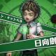 NetEase、『IdentityⅤ 第五人格』×『ダンガンロンパ』コラボ第2弾より4人目の参戦キャラが「日向創 as 探鉱者」と発表!