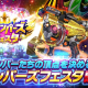 Studio Z、『ホップステップジャンパーズ』でピックアップガチャを開催 イベントで活躍する火属性の★5キャラクター3体が登場