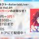「アイドルコネクトAsterisklive」制作チーム、「コネクトラジオ」放送開始を記念してゲームアプリ「アイドルコネクトADV Vol.01」を期間限定で無料に