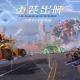NetEaseとPayload Studios、スマホ向けクラフト系リアルタイムバトルゲーム『重装出陣』の事前登録を開始!