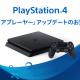 PlayStation4のメディアプレイヤーがアップデート 360度カメラなどで撮影されたVR動画や写真をPSVRで再生が可能に