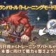 Cygames、『プリンセスコネクト!Re:Dive』でクランバトルに新機能「トレーニングモード」が4月22日12時から登場!