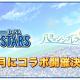 アカツキ、『八月のシンデレラナイン』で「横浜DeNAベイスターズ」コラボを6月に開催! 7月からはテレビ東京とタッグを組んだオリジナルTVドラマ放送決定