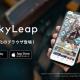 Cygames、『グランブルーファンタジー』で昨年に実施した「SkyLeapリリース記念キャンペーン」の報酬として宝晶石1500個を配布