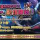 Junhai Games、放置系王道MMORPG『魔神の子』を正式リリース 配信記念イベントとAmazonギフト券がもらえるTwitterキャンペーンを開催