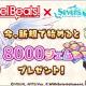 WithEntertainment、『セブンズストーリー』で『Angel Beats!』コラボを開催中! いま新規でゲームを始めると8,000ジェムをプレゼント