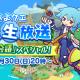 セガゲームス、『ぷよぷよ!!クエスト』で「ぷよクエ公式生放送~生「応援会議」スペシャル!~」を30日20時より実施!