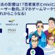 【好評につき増席】ミクシィ、芸者東京などゲームマーケティングの前線で活躍する企業の座談会を実施…最新ユーザー動向を話し合うオンラインセミナーを4月27日に開催