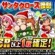 KONAMI、『実況パワフルプロ野球』で「祝賀会 サンタクロース復刻ガチャ」を開催!