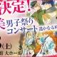 コーエーテクモ、コンサートイベント『遙か美男子祭りコンサート』を6月3日開催