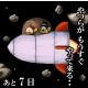Onion Games、『勇者ヤマダくん』にて「セロモンのボスダン祭り」を開催 ダンジョンのボスとしてセロモンも登場