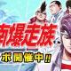 SNSエンターテインメント、『喧嘩道』で「湘南爆走族」コラボを開催!