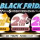 INFRAWARE JAPAN、『ソードマスターストーリー』で11月27日からブラックフライデーイベントを実施