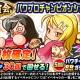 KONAMI、『実況パワフルプロ野球』で「祝賀会 パワプロチャンピオンシップス記念ガチャ」を開催中! 売上ランキングは『モンスト』に続く2位に