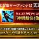 TYPE-MOON/FGO PROJECT、『Fate/Grand Order』「サーヴァント強化クエスト」で「シュヴァリエ・デオン」と「天草四郎」を開放