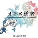 レベルファイブ、『オトメ勇者』でゲーム内アイテムやサイン色紙がもらえるリリース記念キャンペーンを12月19日より開催