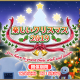 SEモバイル・アンド・オンライン、『毎日こつこつ俺タワー』にてバトルイベント「楽しいクリスマス2019」開催!