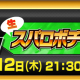 バンナム、スーパーロボット大戦生配信番組「生スパロボチャンネル」を配信 12月12日21時30分より