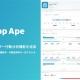 フラー、スマホアプリ分析プラットフォーム「App Ape」にユーザー行動分析機能のBETA版を10月1日より追加 「TGS2017」で新機能の紹介も