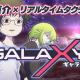 fuzz、『GALAXYZ(ギャラクシーズ)』のサービスを2021年2月28日をもって終了